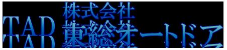 TAD 株式会社 東総オートドア